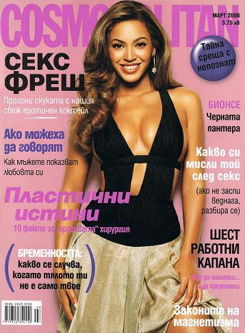 Cosmopolitan Bulgaria