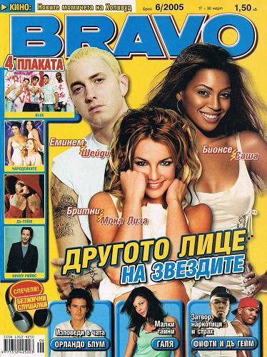BRAVO Bulgaria, Nr 6 2005